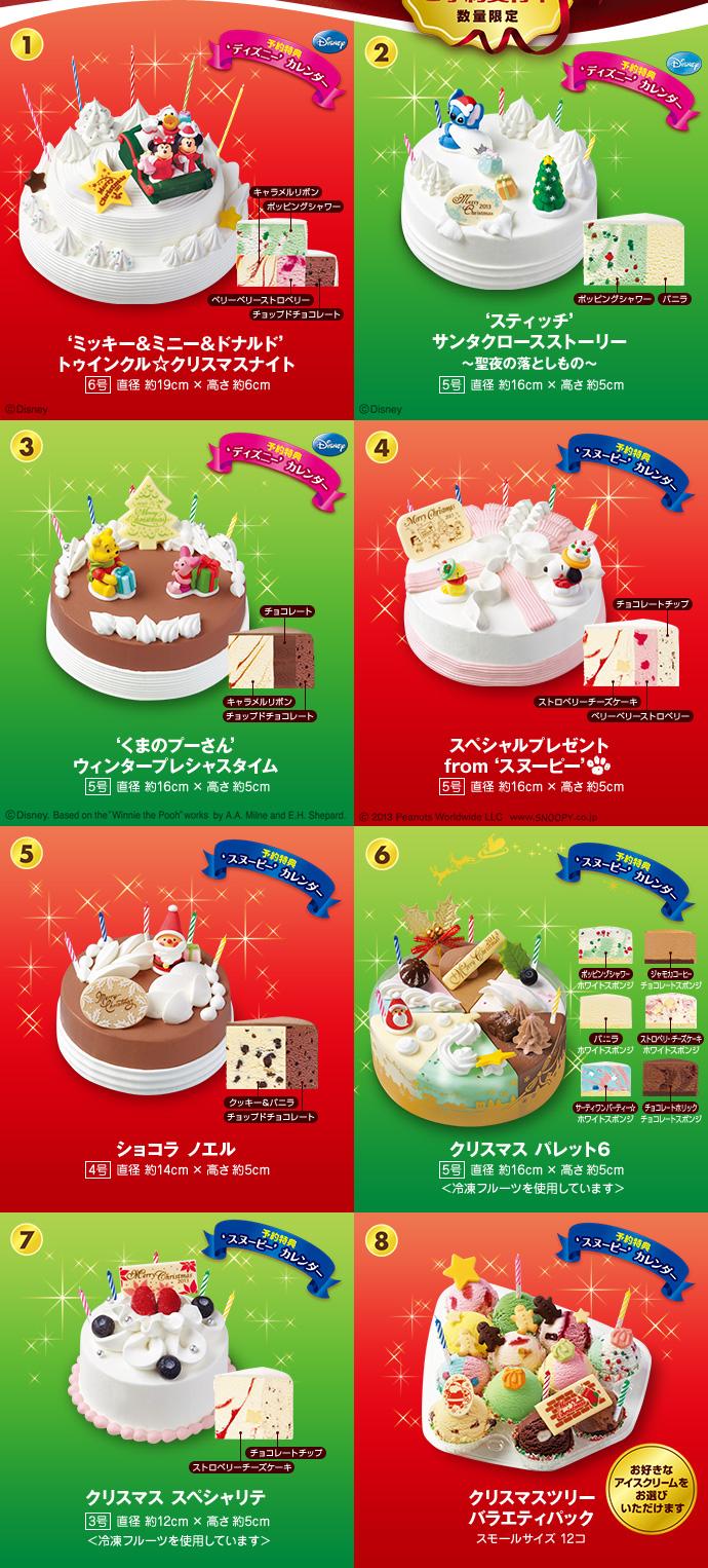 アイス 予約 いつまで ケーキ 31